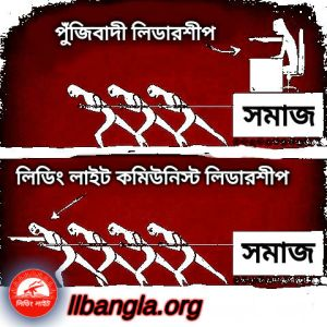 leadership_bangla3
